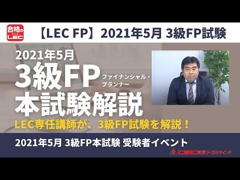 2021年5月試験向け3級FP解説講義