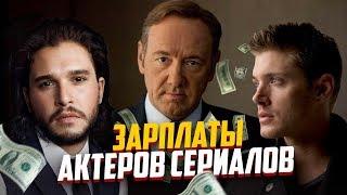 Сколько получают актеры сериалов?