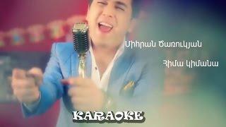 Mihran Tsarukyan - Hima Kimana // Karaoke, Minus, Lyrics //