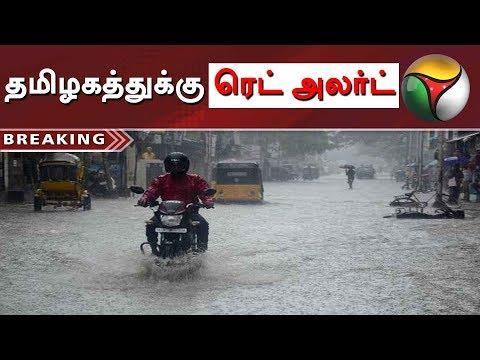 தமிழகத்துக்கு ரெட் அலர்ட்    Red Alert   Weather Report   Heavy Rains in Tamilnadu