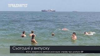 Випуск новин на ПравдаТут за 14.06.19 (06:30)