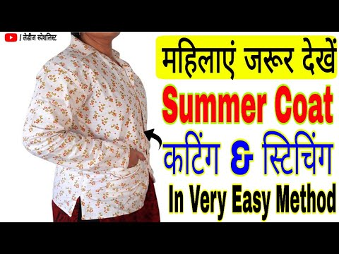Summer Coat Cutting & Stitching in Very Easy Method 💖💖|| समर कॉट ||