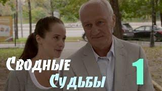 """Мини-Сериал """"Сводные судьбы"""" - 1 Серия"""