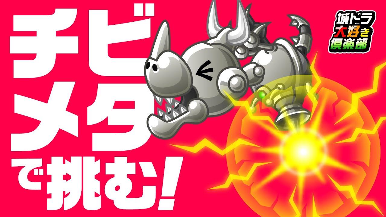 『城ドラ』新キャラ「チビメタ」を使って挑む!!