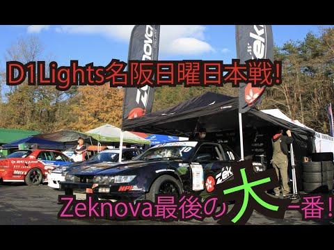 D1 Lights Rd6&Rd7 MEIHAN(名阪スポーツランド) 最終戦ライブ配信動画
