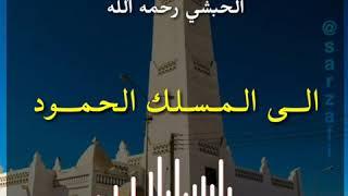 تحميل و مشاهدة الى المسلك المحمود   Ilal Maslakil Mahmud MP3