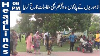 Lahore News HD   06 PM Headlines   22 July 2021