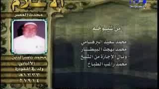 ترجمة الإمام الألباني رحمه على (قناة المجد)