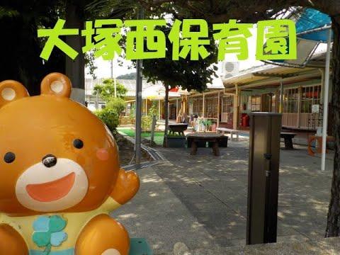 Ozukanishi Nursery School