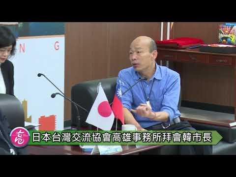 日本台灣交流協會高雄事務所拜會 韓國瑜盼實質密切交流