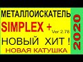 Металлоискатель Новый Simplex+ Июль 2020, Новая прошивка Симплекс+функционал.Катушки снайперки Хит1