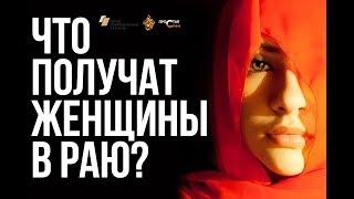 Что получат женщины, попавшие в РАЙ?