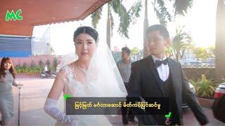 ျမင့္ျမတ္ မဂၤလာေဆာင္ မိတ္ကပ္ျပင္ဆင္မွဳ - Myin Myat Wedding Make-Up