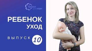 Как правильно держать ребенка на руках