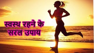 स्वस्थ रहने के सरल उपाय | Fitness Tips in Hindi  IMAGES, GIF, ANIMATED GIF, WALLPAPER, STICKER FOR WHATSAPP & FACEBOOK