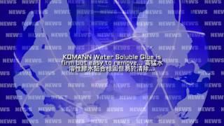 Easy Removable KOMANN Water-base Glue from Sponge (高猛水溶膠水易於從海綿脫除)