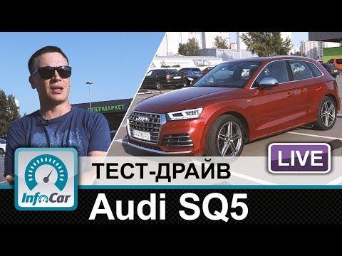 Audi  SQ5 Паркетник класса J - тест-драйв 1
