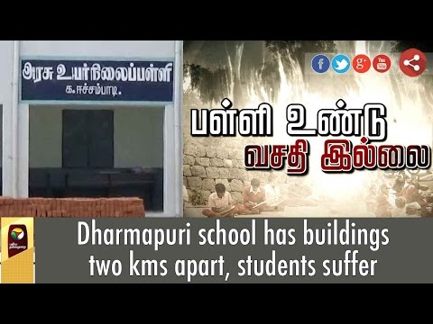 Dharmapuri-school-has-buildings-two-kms-apart-students-suffer