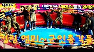 월미도 디스코 팡팡♡22♡영미~~컬링선수5명 군인동생5명 DJ 분의 후한사랑 감사합니다