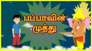 மந்திர பாட் | Magical Pot | Moral Stories for Kids