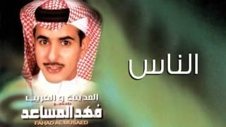 تحميل اغاني فهد المساعد - الناس (النسخة الأصلية) | 2003 MP3