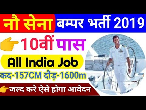 Download Apply Online Indian Navy Mr 10th Pass All India Apply O