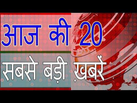 आज की बड़ी ख़बरें | Today Top 20 news | Live news | Breaking News | MobileNews 24.