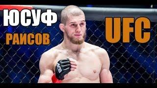ЮСУФ РАИСОВ В UFC. ЕГО СЛЕДУЮЩИЙ СОПЕРНИК