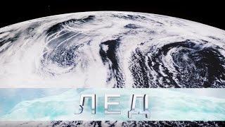 Лед. Озеро Восток