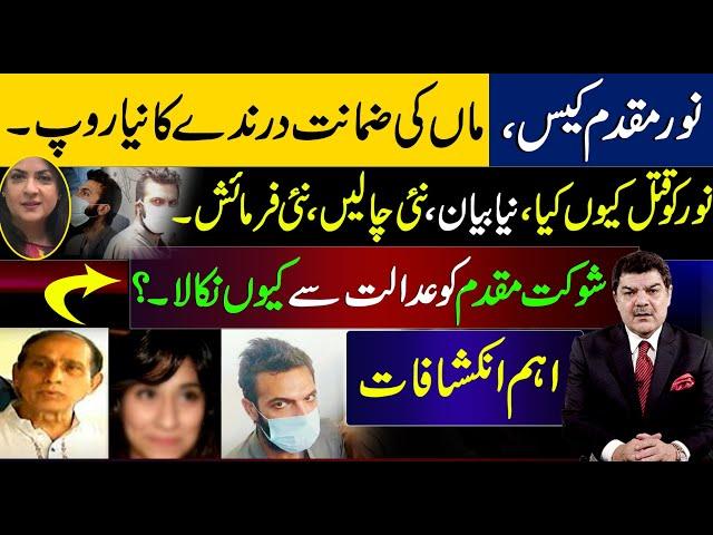 mubashir luqman. Noor mokadam case New twist..