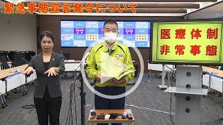 緊急事態宣言発令について(令和3年8月26日)