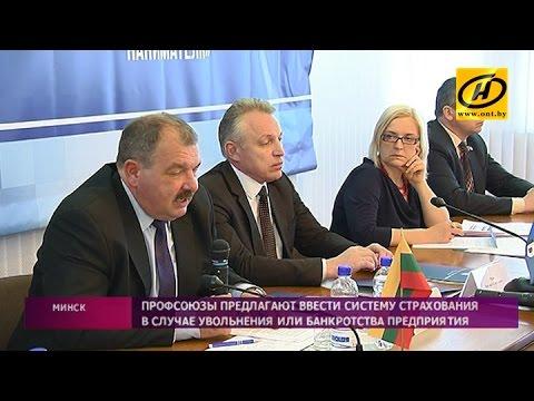 Введение в Беларуси страхования по безработице инициирует Федерация профсоюзов