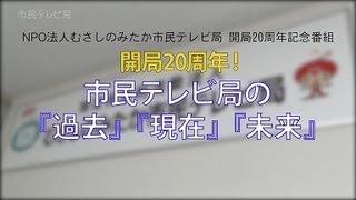 NPO法人むさしのみたか市民テレビ局開局20周年記念番組