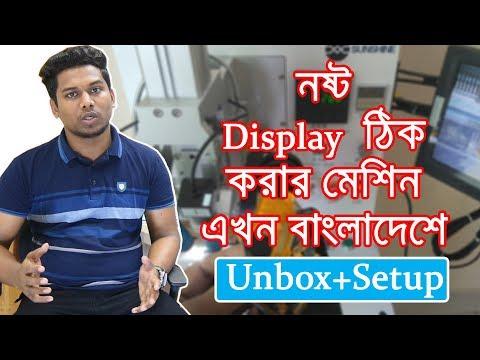 নষ্ট ডিসপ্লে ঠিক করার মেশিন এখন বাংলাদেশে  LCD Flex Cable Repair Machine SS-914 Unboxing+Setup