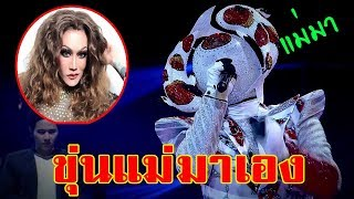 ขุ่นแม่!! แม่มาไม่ฮาได้ไง 555+ แน่นอน หน้ากากปลาคาร์ฟ คือ อ๊อฟ ปองศักดิ์|The Mask Project A