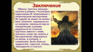 Аксинья Тихий Дон. Образ и характеристика Аксиньи