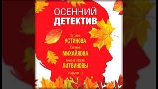Осенний детектив | Татьяна Устинова и др. (аудиокнига)