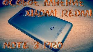ОСОБОЕ МНЕНИЕ - Xiaomi Redmi Note 3 Pro