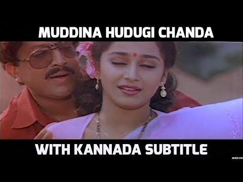 Muddina Hudugi Chanda Song With Kannada Subtitle    Dr. Vishnuvardhan,Bindiya