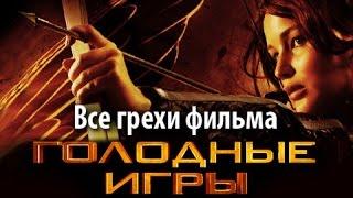 """Все грехи фильма """"Голодные игры"""""""