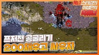 [이성은 스타강의] 프저전 공굴리기로 200 싸움하는 법! 저막 이제는 극복하자!! :: Firebathero Starcraft 1080p
