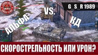 WoT Blitz - Скорострельность или урон - World of Tanks Blitz (WoTB)