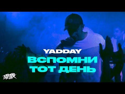 YADDAY - Вспомни тот день (2021)