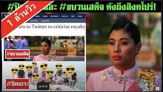 ข่าววงใน(10) ตอน: เมื่อคนไทยหันไปใช้ Twitter วิพากษ์ วิจารณ์ ราชวงศ์!