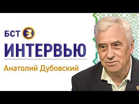 Управление многоквартирным домом. Анатолий Дубовский
