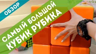 Самый большой кубик Рубика! Обзор Giant Cube 30 cm!