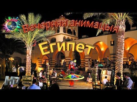 Египет. Хургада. Анимация - Иберотель Макади / Egypt. Hurghada. Animation - Iberotel Makadi. HD.