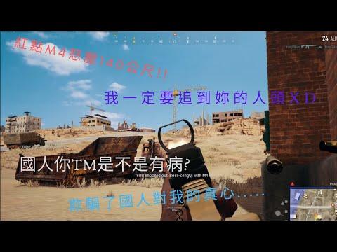 PUBG NWF_ChunWei-_-  競技精華 欺騙國人感情和死都要追到妳 M4怒壓140M