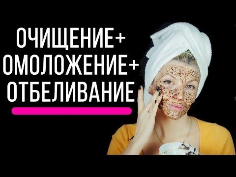 Маска 2 в 1 для омоложения и очищения кожи лица
