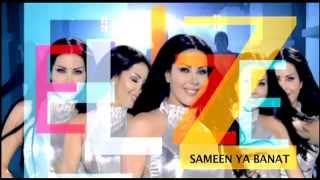 Elize Farah Sam3in Ya Banat - اليز فرح سامعين يا بنات تحميل MP3
